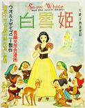 Snow White & The Seven Dwarves (1937) 1950's Japan