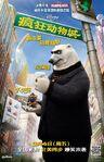 Zootopia Film Poster 3