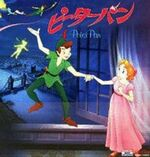 Peter Pan 1987 Japan Laserdisc
