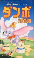 Dumbo1990JapaneseVHS