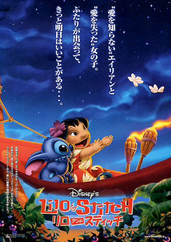 File:Lilo and Stitch Japanese Poster.jpg