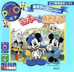 Tokyo-disneysea-mickey-to-asob 88ceeb04