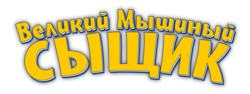The-great-mouse-detective-logo-ru