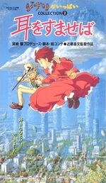 Whisper of the Heart JP VHS