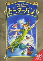 Peter Pan 2001 Japan DVD