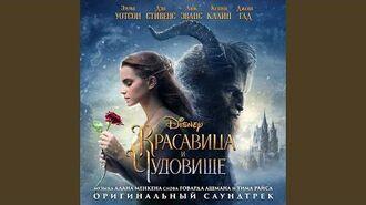 Растает лёд (русская версия) (саундтрек)