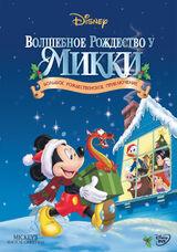 Волшебное Рождество у Микки: В занесённом снегами Мышином доме