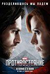 Captain America - Civil War International Poster 12