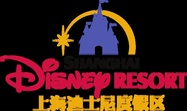 File:Shanghai Disney Logo.png