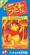 PoohHoneyTree1995JapaneseVHSV2