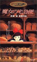 Kiki Japanese VHS