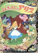 Bgb japan 1957 cover blog