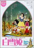 Snow White & The Seven Dwarves (1937) 1980's Japan