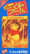 PoohHoneyTree1995JapaneseVHSV1