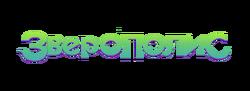 Zootopia ru logo