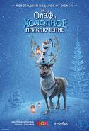 Frozen-Adventure posterRU