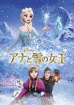 Frozen-Japanese-Movie-Poster