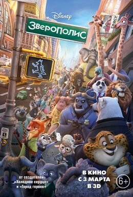 Zootopia russian poster