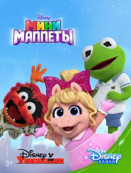 Kinopoisk.ru-Muppet-Babies-3324346