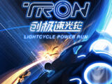 TRON Lightcycle Power Run