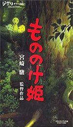 Princess Mononoke JP VHS