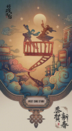 West side story chinese new year poster