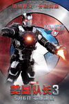 Captain America Civil War - War Machine - Poster