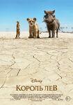 Kinopoisk.ru-The-Lion-King-3382131