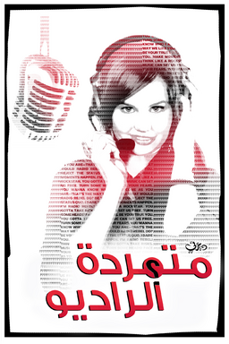 Disney Radio Rebel Arabic Poster