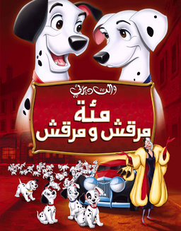 One-Hundred-and-One-Dalmatians Arabic