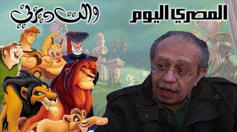 المخرج عصام السيد يتحدث عن كواليس دبلجة أفلام ديزني - المصري اليوم