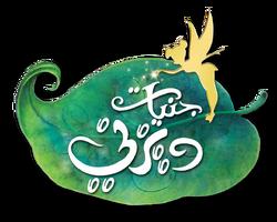 Disney Fairies Logo2