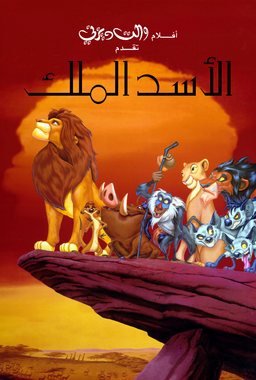 The-Lion-King-023a9cd4 arabic2