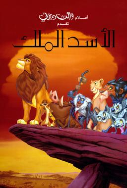 The-Lion-King-023a9cd4 arabic2