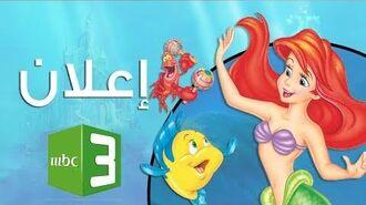 إعلان حورية البحر - MBC3