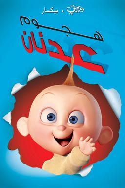 Jack-Jack Attack Arabic Poster