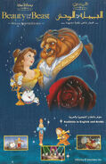 Beauty and the Beast Arabic VHS Ad