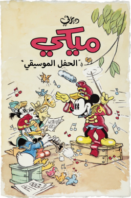 Mickey Mouse Band Concert Arabic Poster