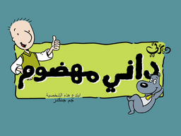 Disney's Doug Arabic Logo Title