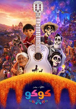 Coco Arabic Poster
