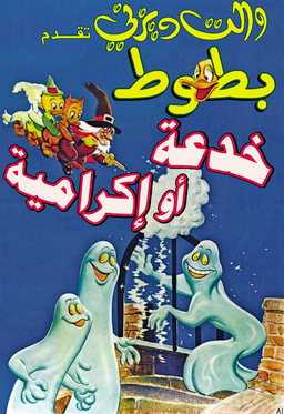 Donald Trick or Treats Arabic Poster