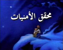 The Wishing Bear Arabic Title Card