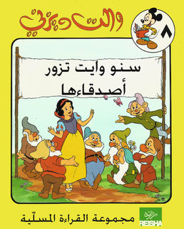Welcome Back Snow White Arabic