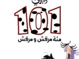 مئة مرقش ومرقش (مسلسل)