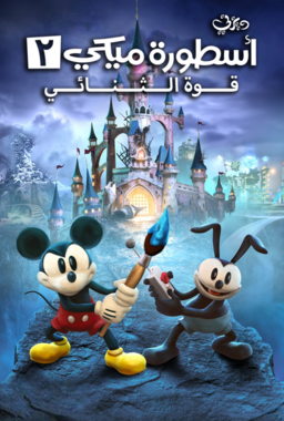Epic Mickey 2 the Power of Two Arabic Poster