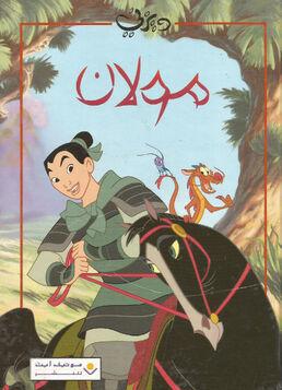 Mulan Arabic Small Book Cover