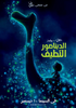 The Good Dinosaur Arabic Poster