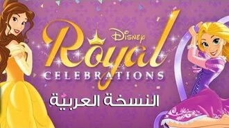 أميرات ديزني الإحتفال الملكي - نظرة على النسخة العربية