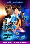 Spies in Disguise Arabic Poster2