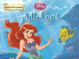 حورية البحر (قصص كلاسيكية)